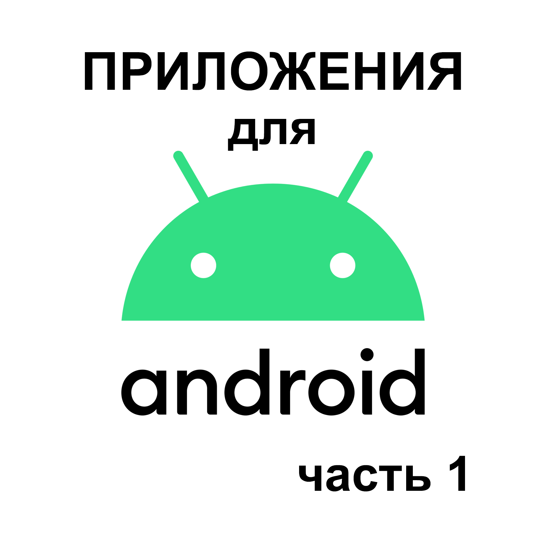 Приложения для Android. Часть первая