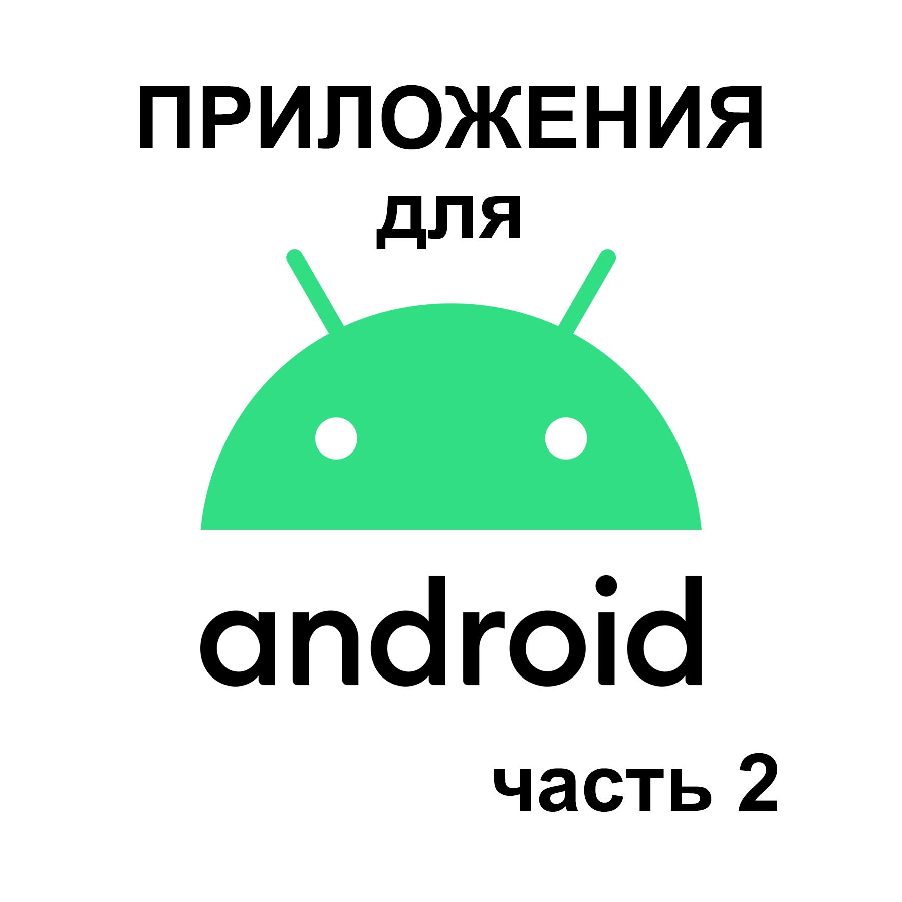 android-soft-p2-thumbnail